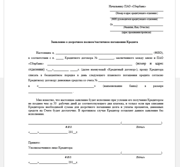 2561d7b9c78a Как быстро отказаться от кредита после подписания договора