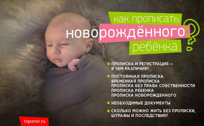 прописка ребенка, регистрация