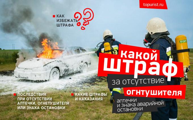 инфографика - штрафы за отсутствие огнетушителя