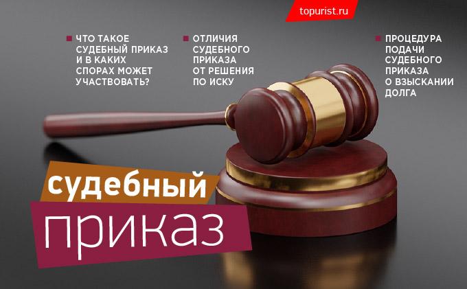 Выдача и исполнение судебного приказа в 2019 году.