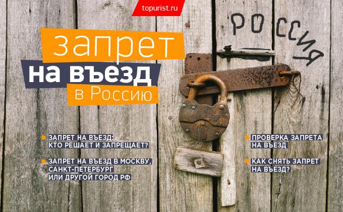 Как убрать запрет на въезд в РОССИЮ.