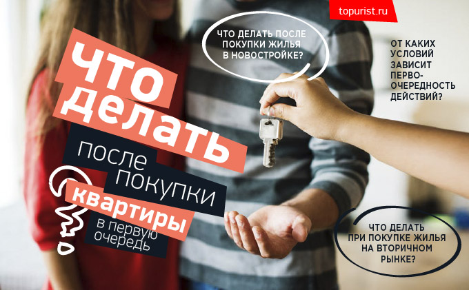 инфографика про покупку квартиры