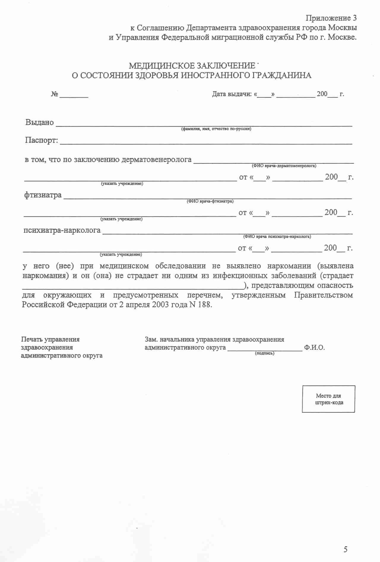 образец заявления фмс на продление регистрации
