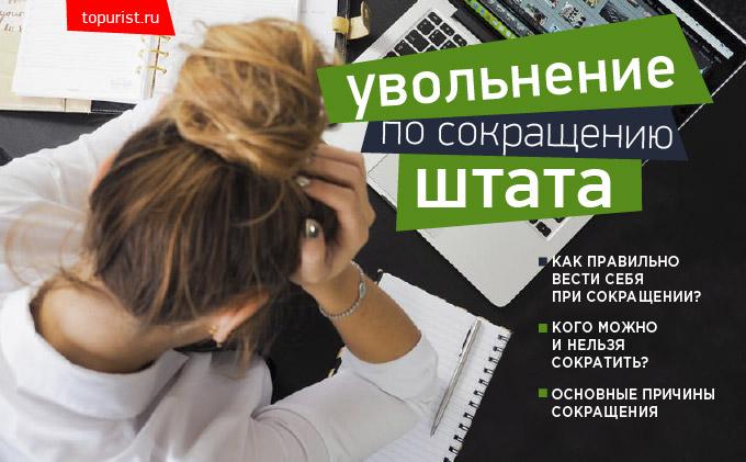 Изображение - Увольнение по сокращению штата - чего ожидать и как подготовиться 13_uvolnenie_sokrashenie
