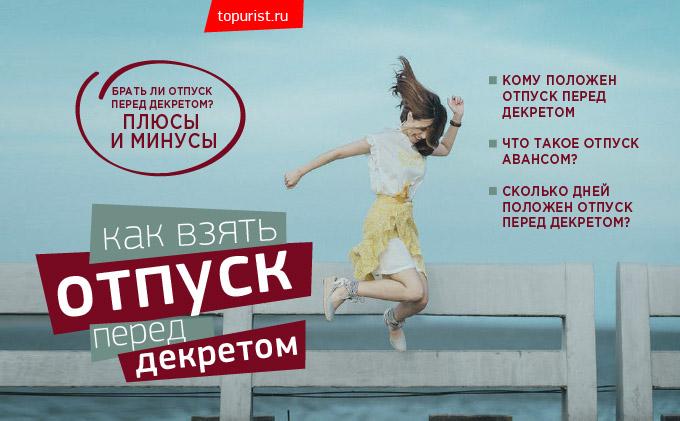 Изображение - Отпуск перед декретным отпуском 20_otpusk_pered_dekretom