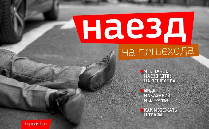 Изображение - Наказание за сбитого пешехода на пешеходном переходе 33_naezd_na_peshehoda