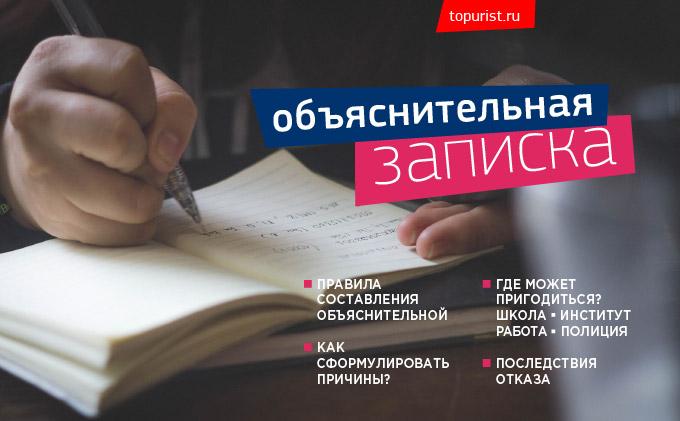 Изображение - Форма объяснительной записки 36_obyasnitelnaya_zapiska