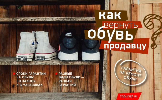 Гарантийный срок носки ?? обуви в россии