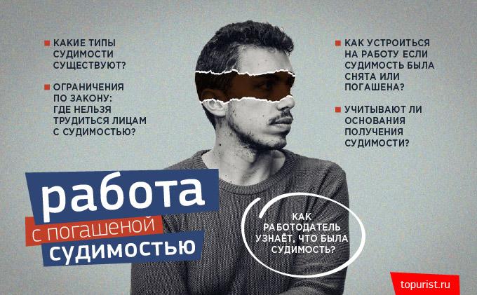 Когда судимость считается погашенной в россии