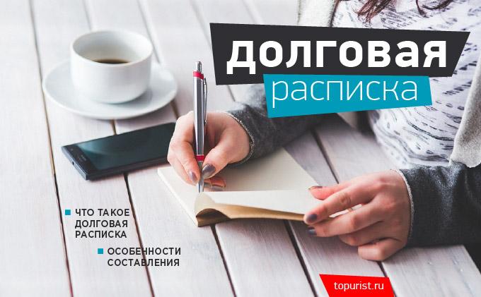 Изображение - Образец расписки о долге денежных средств 49_dolgovaya_raspiska
