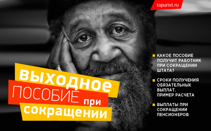Изображение - Что такое выходное пособие при сокращении 63_vyhodnoe_posobie_pri_sokrashchenii