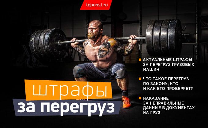 Изображение - Штрафы для ип за неуплату взносов, за незаконную рекламу, за перегруз грузового автомобиля и другие 70_shtrafy_za_peregruz_gruzovyh_mashin