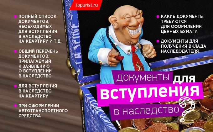 Изображение - Какие документы нужны для вступления в наследство куда следует предоставлять документы 87_dokumenty_dlya_vstupleniya_v_nasledstvo