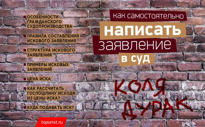 Изображение - Как написать исковое заявление в суд 92_sostavlenie_iskovogo_zayavleniya