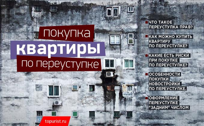 Изображение - Особенности покупки квартиры по схеме переуступки прав 95_pokupka_kvartiry_po_pereustupke