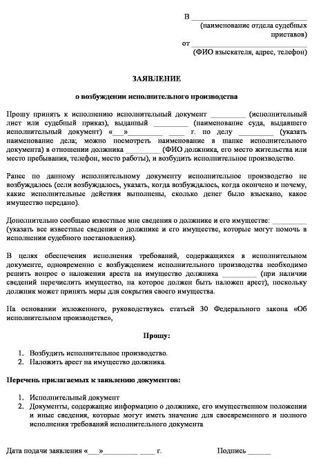 Образец жалобы на постановление пристава о наложении ареста на счет узнать долги у судебных приставов приморский край