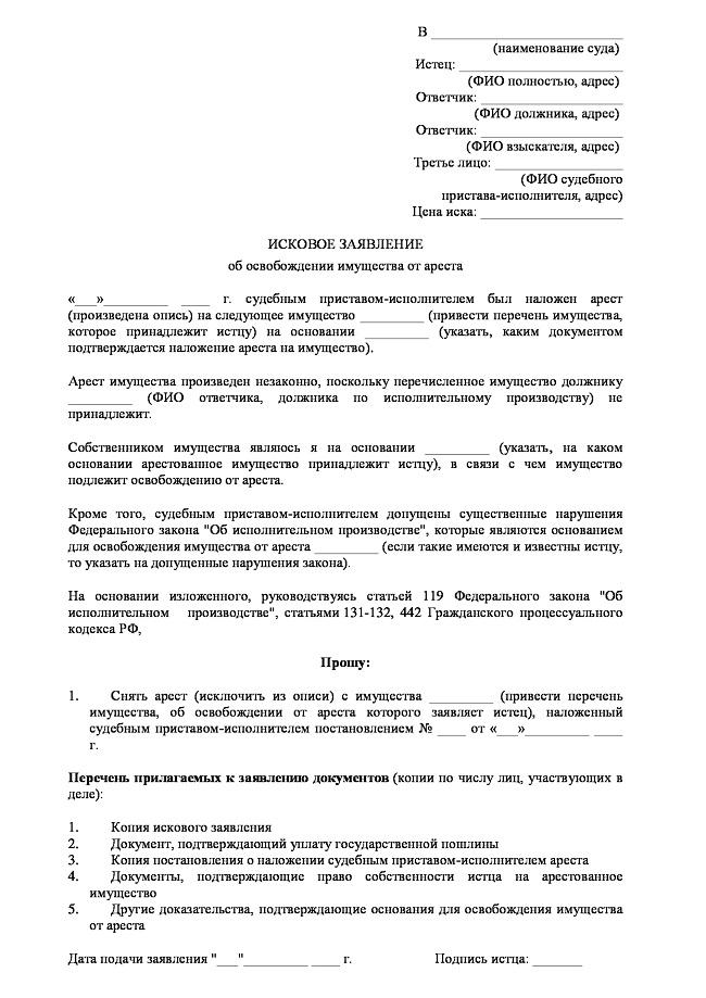 Образец заявление приставам о снятии ареста со счета предъявление исполнительного листа к взысканию