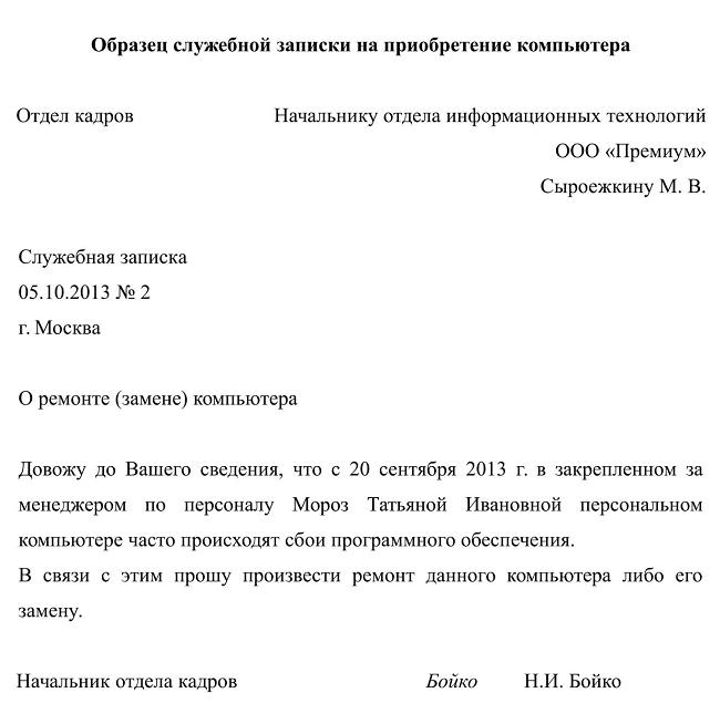 Образец докладная служебная записка