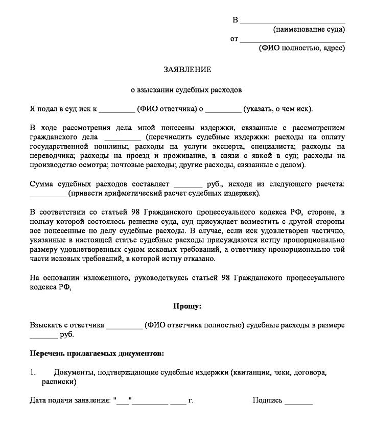 Составление искового заявления в суд образец