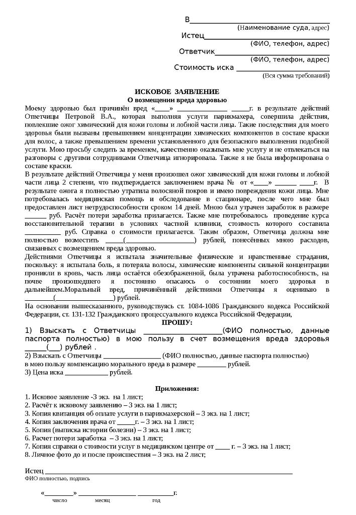 Изображение - Как написать исковое заявление в суд 54225-isk-o-vozmeschenii-vreda
