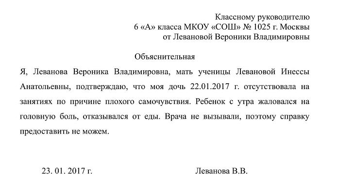 Изображение - Форма объяснительной записки 54228-obyasnitelnaya-v-shkolu