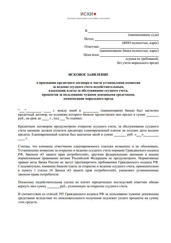 Как поменять украинские права на русские