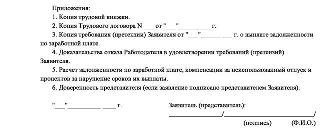 Заявление в прокуратура о невыплате расчета при увольнении